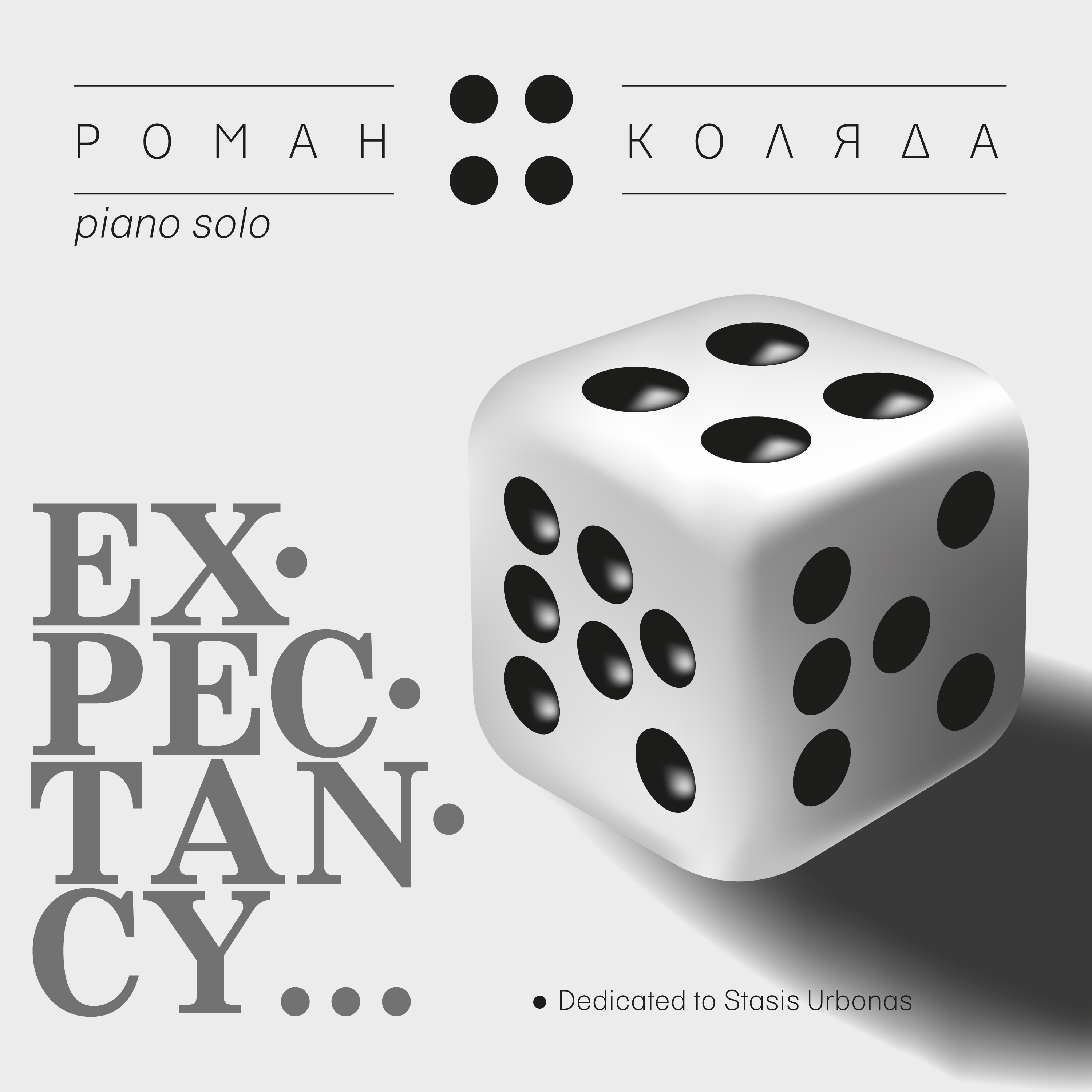 R_Kolyada_ExPecTanCy_f(4)